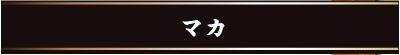 マカ.jpg